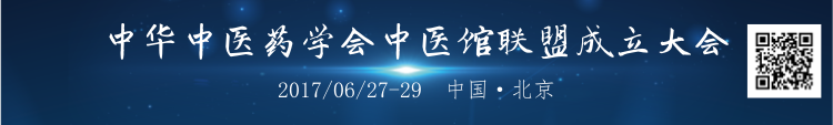 中医馆联盟成立大会